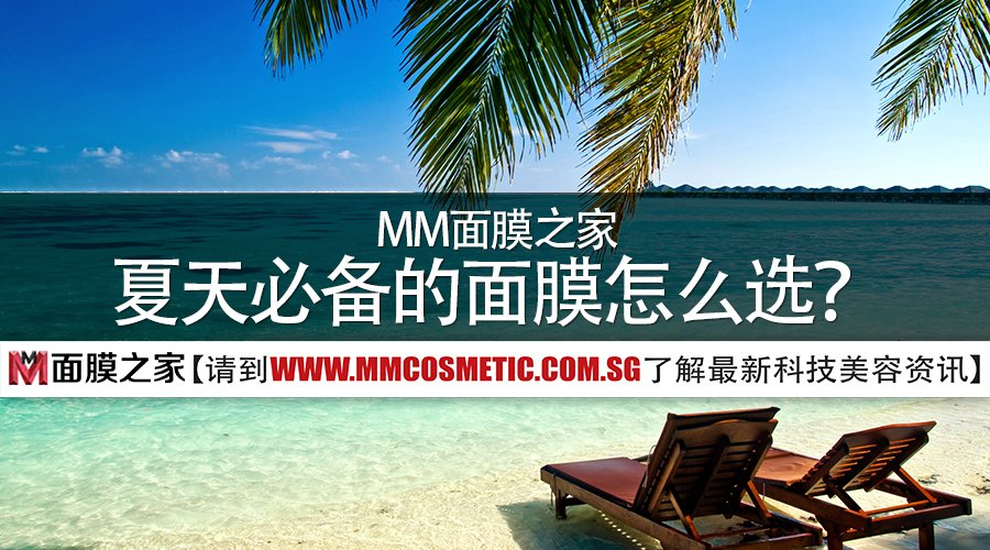 (05 July 2017)2017 MM Cosmetic Summer essential mask how to choose?
