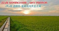 3D2N SEKINCHAN + SKY MIRROR