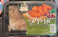 NAN RU CHICKEN MID WING 500GM (Sold per pkt)