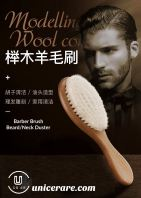 Barber Brush ( Wool)