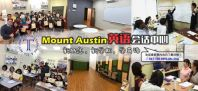 �������� MOUNT AUSTIN English Centre ����Ӣ��Ự��ѵ����