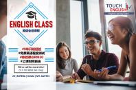 Ӣ��Ự��ѵ�γ����� | TOUCH English Centre | 017-7304893