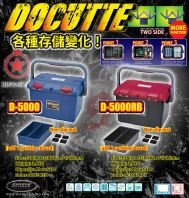 RINGSTAR TACKLE TOOL BOX - DOCUTTE (D-5000 & D-5000RB)