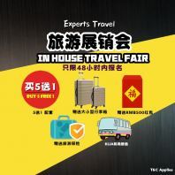 ������ڡ�INHOUSE TRAVEL FAIR ����չ����~ SUPER DEALS 48 HOURS ! ֻ��48Сʱ����