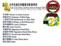 Package Rm25 / 25����� - Catering service johor