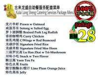 Package Rm28 / 28����� - Catering service johor