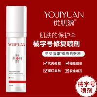 �ż�Դ�ݱ���ȡ��������� Youjiyuan Mussel Extract Spray