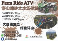 Farm ATV Ride
