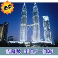 Kuala Lumpur, Malaysia One Day Trip with Charter Car and Chinese Driver Tour Guide, Airport Chauffeur Service