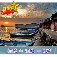 Penang, Malaysia One Day Trip with Charter Car and Chinese Driver Tour Guide