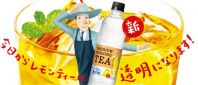 SUNTORY PREMIUM MORNING LEMON TEA 550ML X 24 2