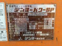Denyo Generator 300KVA c/w Komatsu diesel engine