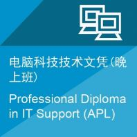 Accreditation Prior Learning: Professional Diploma in IT Support