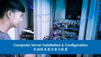 Computer Server Installation & Configuration
