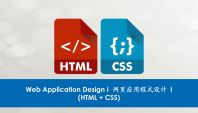 Web Application Design I (HTML + CSS)