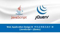 Web Application Design III (Javascript + jQuery)