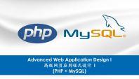 Advanced Web Application Design I (PHP + MySQL)