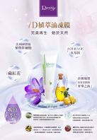 7D Plant Extract Oil Gel Mask