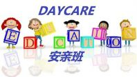 DAYCARE 安亲班