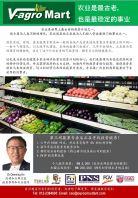 V-AgroMart Investment