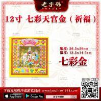 12寸 七彩天宫金(祈福)(一支)