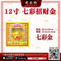 12寸 七彩招财金(一支)