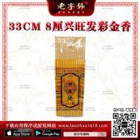 33CM 8厘兴旺发彩金香