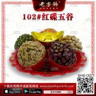 102#红碟五谷_1
