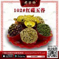 102#红碟五谷_2