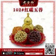 102#红碟五谷_3