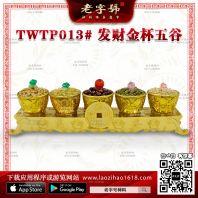 TWTP013# 发财金杯五谷