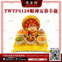 TWTP012#财神五谷丰收