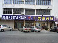 Klinik Setias Kasih