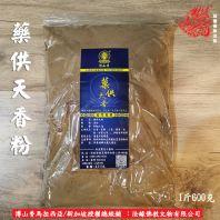 博山香-藥供天香上供下施香粉 [E0714]