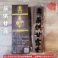 博山香-藥供甘露上供下施7寸臥香 [E0718]