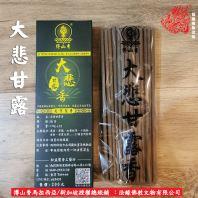 博山香-大悲甘露上供下施7寸臥香 [E0719]
