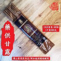 博山香-藥供甘露上供下施1呎6貢香 [E0712]