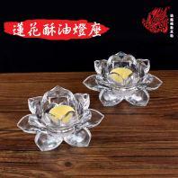 蓮花水晶蠟燭杯 (放置小酥油粒) F0189