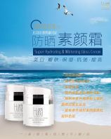 Hana Supreme Oxidant & Whitening Gloss Cream SPF40PA+++ Combo