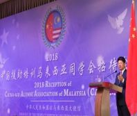 2018 Reception of China-Aid Alumni Association of M��sia held in KL