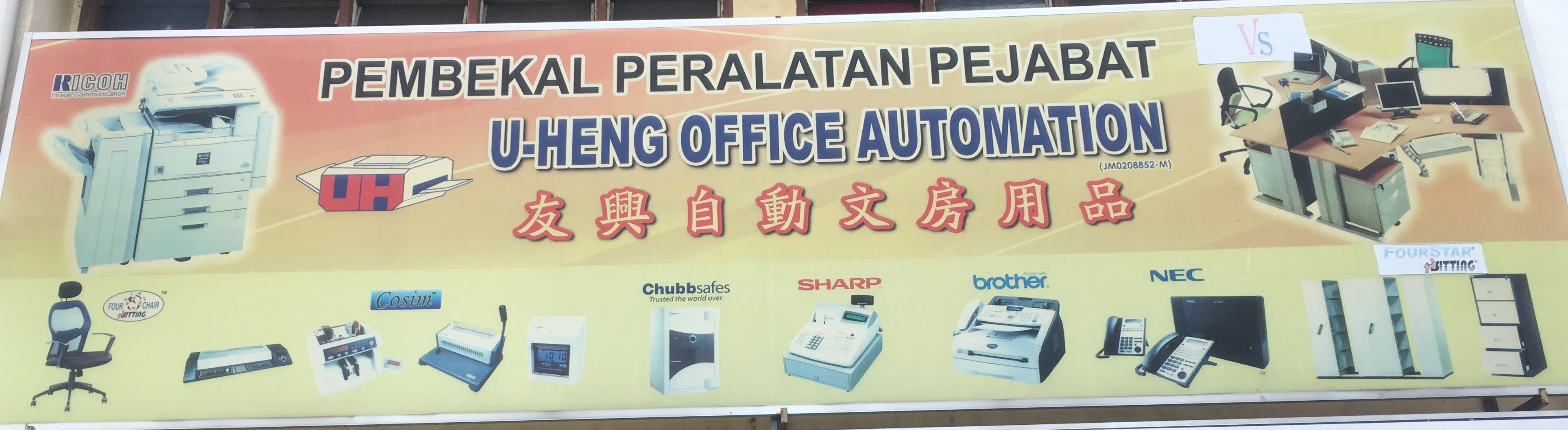 U-Heng Office Automation