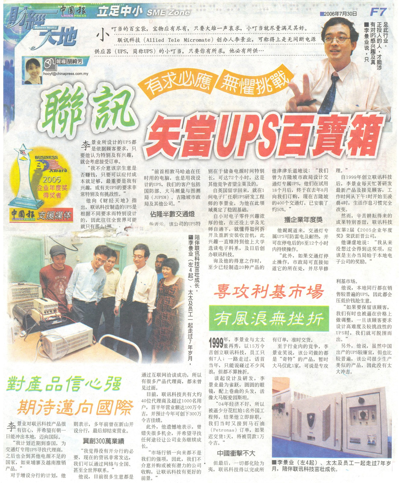 Mr. Desmond Lee in an interview and featured in the Malaysia's leading Chinese newspaper China PressChina Press (30 July 2006 issue)