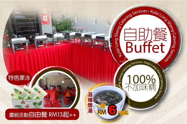 Kulai Long Sheng Catering Services
