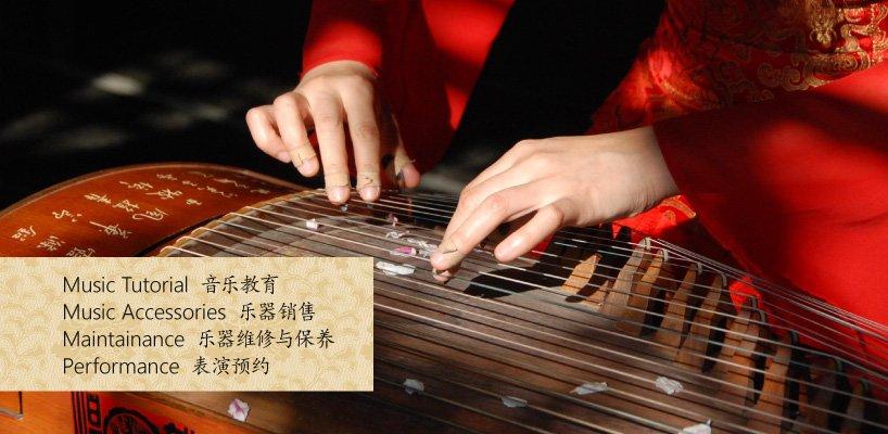 Zi Jin Cheng Music