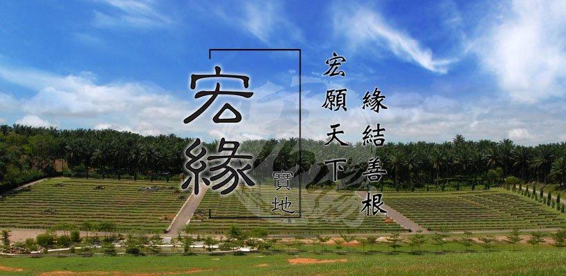 Hong Yuan Hills Sdn Bhd