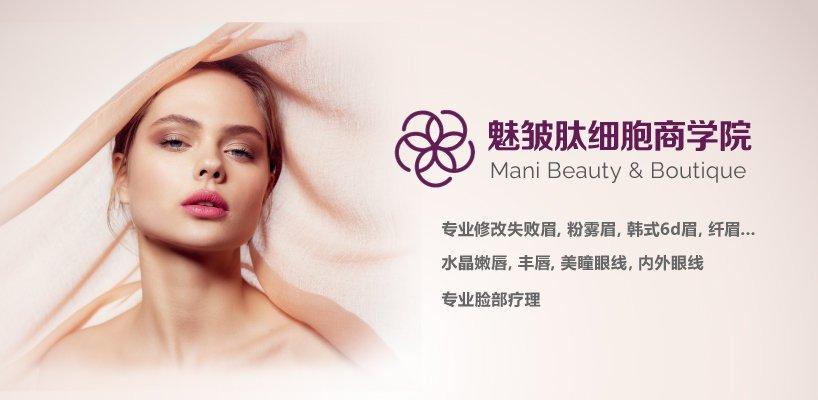 Mani Beauty & Boutique