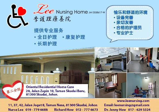 Lee nursing home in johor bahru jb malaysia newpages for Home wallpaper johor bahru