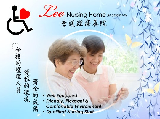 Lee Nursing Home