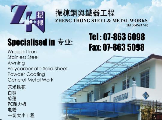 振棟鋼與鐵器工程