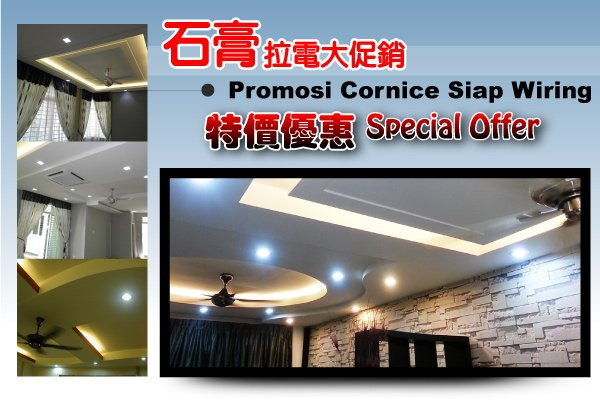 One Stop Lighting & Renovation